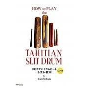 タヒチアンドラムビート トエレ教本―CD付き [単行本]