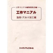 工作マニアル〈旋削・穴あけ加工編〉 新装改訂版 [単行本]
