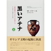 黒いアテナ 上巻-古典文明のアフロ・アジア的ルーツ 2考古学と文書にみる証拠 [単行本]