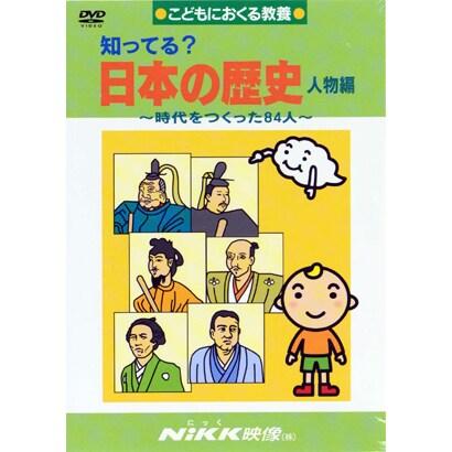 知ってる?日本の歴史 人物編[DVD]-時代をつくった84人(知ってる?シリーズ)