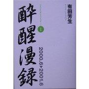 酔醒漫録〈1〉2000.6-2001.6 [単行本]