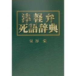 津軽弁死語辞典 [単行本]