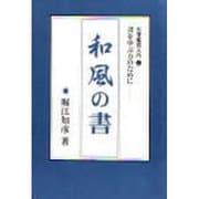 和風の書―日本的な書風の漢字名筆(名筆鑑賞入門〈2〉) [全集叢書]