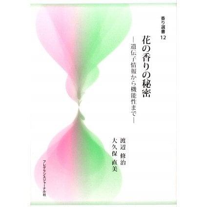 花の香りの秘密―遺伝子情報から機能性まで(香り選書〈12〉) [単行本]