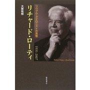 リチャード・ローティ1931-2007―リベラル・アイロニストの思想 [単行本]