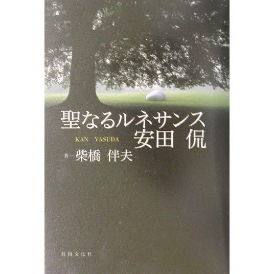 聖なるルネサンス 安田侃 [単行本]