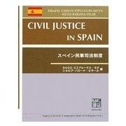 スペイン民事司法制度 [全集叢書]