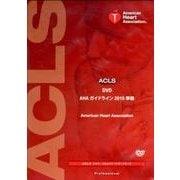 ACLS DVD AHAガイドライン2010準拠