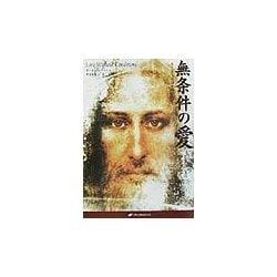 無条件の愛―キリスト意識を鏡として [単行本]