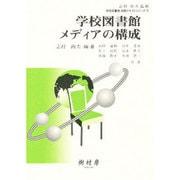 学校図書館メディアの構成(学校図書館実践テキストシリーズ 2) [単行本]