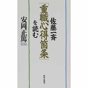 佐藤一斎 「重職心得箇条」を読む [単行本]