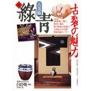 古美術 緑青〈NO.26〉 [全集叢書]