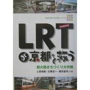 LRTが京都を救う―都大路まちづくり大作戦(「京都の交通今日と明日」〈パート4〉) [単行本]