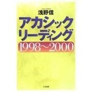 アカシックリーディング 1998~2000 [単行本]