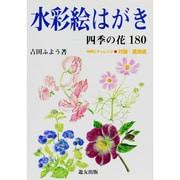 水彩絵はがき―四季の花180 [全集叢書]