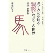 成り立ちで知る漢字のおもしろ世界 動物・植物編―白川静著『字統』『字通』準拠 [単行本]