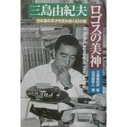 三島由紀夫 ロゴスの美神 [単行本]