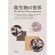 微生物の世界 [図鑑]