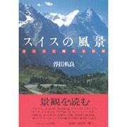 スイスの風景―スイスに関する80章 [単行本]