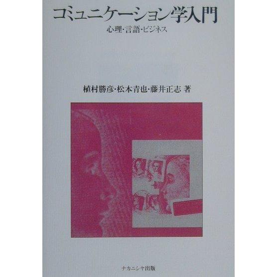 コミュニケーション学入門―心理・言語・ビジネス [単行本]