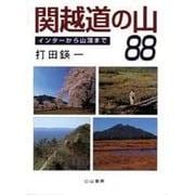 関越道の山88―インターから山頂まで [単行本]