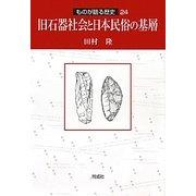 旧石器社会と日本民俗の基層(ものが語る歴史〈24〉) [全集叢書]