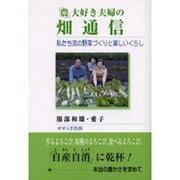 「農」大好き夫婦の畑通信-私たち流の野菜づくりと楽しいくらし [単行本]