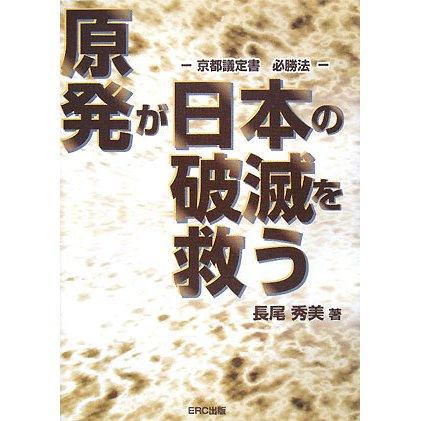 原発が日本の破滅を救う―京都議定書必勝法 [単行本]