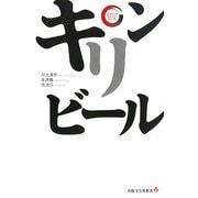 キリンビール(リーディング・カンパニーシリーズ) [新書]