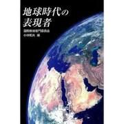 地球時代の表現者-狂言・朗読・演劇・詩 [単行本]