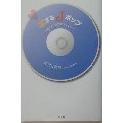 恋するJポップ―平成における恋愛のディスクール [単行本]