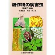 畑作物の病害虫―診断と防除 [図鑑]