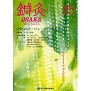 鍼灸 OSAKA 85号(2007年春) [ムックその他]