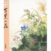 水墨画法 万葉の花 [単行本]