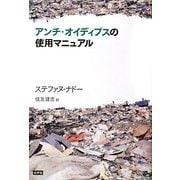 アンチ・オイディプスの使用マニュアル [単行本]