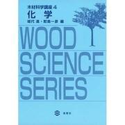 化学(木材科学講座〈4〉) [全集叢書]
