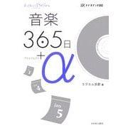 音楽365日+α(α-ラジオブック〈002〉) [単行本]