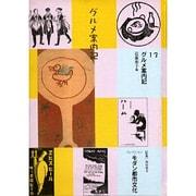 コレクション・モダン都市文化 13 [全集叢書]