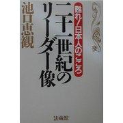二十一世紀のリーダー像―甦れ!日本人のこころ [単行本]