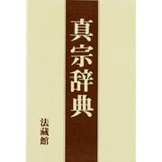 眞宗辭典 [事典辞典]