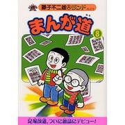 まんが道 8 青雲編(藤子不二雄Aランド Vol. 73) [全集叢書]