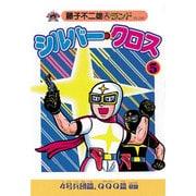 シルバー・クロス 5(藤子不二雄Aランド Vol. 46) [全集叢書]