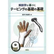 解剖学に基づくテーピングの基礎の基礎 [単行本]