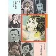 コレクション・モダン都市文化〈第72巻〉女優と男優 [全集叢書]