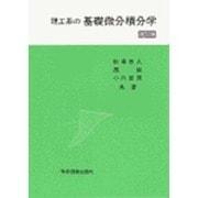 理工系の基礎微分積分学 改訂版 [単行本]