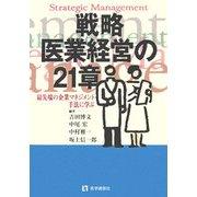 戦略医業経営の21章―最先端の企業マネジメント手法に学ぶ 第2版 [単行本]
