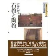 石棺と陶棺(吉備考古ライブラリィ 12) [単行本]