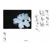 横川雅人の絵手紙だよぉーん。 [単行本]