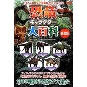 恐竜キャラクター大百科 新装版 (KANZEN大百科シリーズ) [単行本]