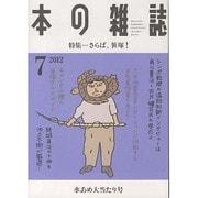 本の雑誌 349号 水あめ大当たり号 [全集叢書]